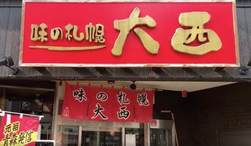 Aji no Sapporo Ōnishi (Taste of Sapporo Ōnishi)